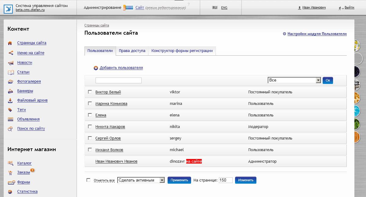 Система управления сайтом - Diafan